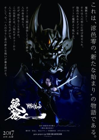 【牙狼-GARO-】彼方へ ~kanata-he~(零のペンダント 2017)