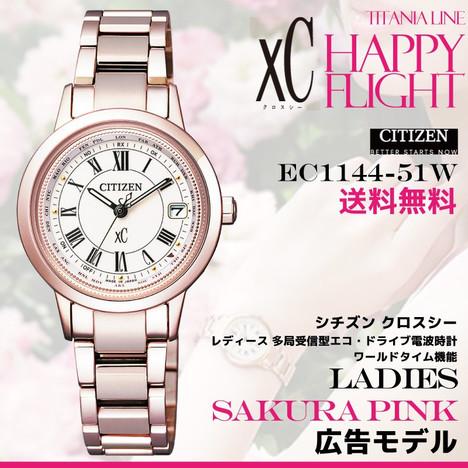 33%OFF XC クロスシー 北川景子 腕時計 広告モデル ティタニアライン 新色サクラピンク ハッピーフライト ソーラー電波 CITIZEN シチズン 正規品 EC1144-51W