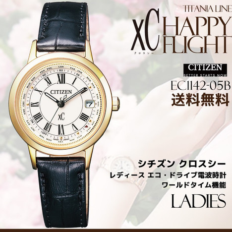 XC クロスシー 腕時計 ウォッチ レディース 広告モデル ティタニアライン ハッピーフライト ソーラー電波 CITIZEN シチズン 正規品