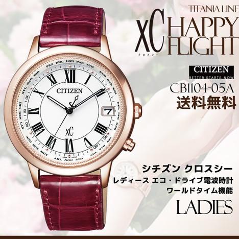 33%OFF XC クロスシー 腕時計 ウォッチ レディース 広告モデル ティタニアライン ハッピーフライト ソーラー電波 CITIZEN シチズン 正規品 CB1104-05A