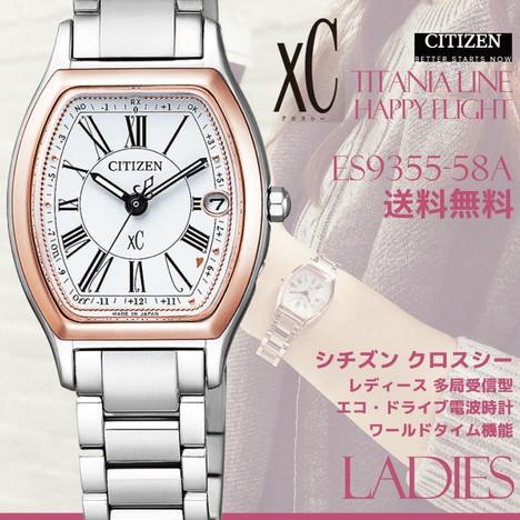 クロスシー XC シチズン CITIZEN 腕時計 サクラピンクシルバー ウォッチ レディース ティタニアライン ハッピーフライト エコ・ドライブ 正規品 ES9355-58A