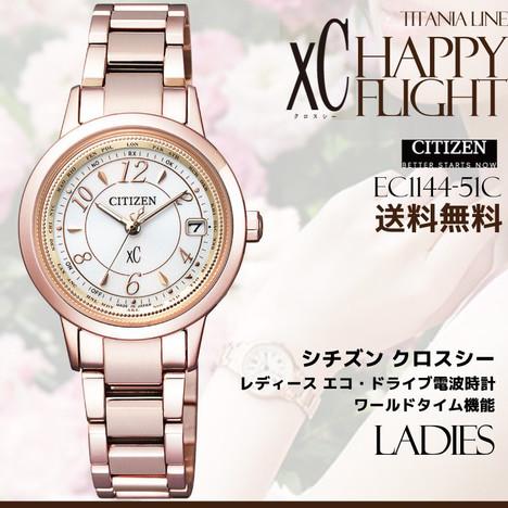 クロスシー XC シチズン CITIZEN 腕時計 ウォッチ レディース サクラピンク ティタニアライン ハッピーフライト ソーラー電波 正規品 EC1144-51C