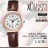クロスシー XC シチズン CITIZEN 腕時計 ウォッチ レディース ティタニアライン ハッピーフライト ソーラー電波 正規品 EC1144-18C