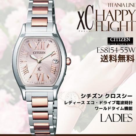 xC クロスシー CITIZEN シチズン 腕時計 レディース ティタニアライン スリークビューティー エコドライブ 電波 スーパーチタン 日本製 トノー型 ES8154-55W