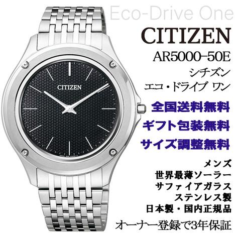エコドライブワン シチズン Eco DriveOne CITIZEN 世界最薄ソーラー クサリ 黒文字盤 メンズウォッチ AR5000-50E