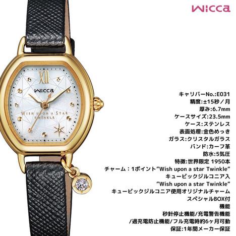 10%OFF ウィッカ Wicca シチズン CITIZEN 限定モデル 1950本 Wish upon a star Twinkle ソーラー電波 腕時計 レディース KP2-523-12