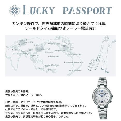 30%OFF ルキア LUKIA ラッキーパスポート 電波ソーラー セイコー SEIKO 日本製 正規品 SSQV013