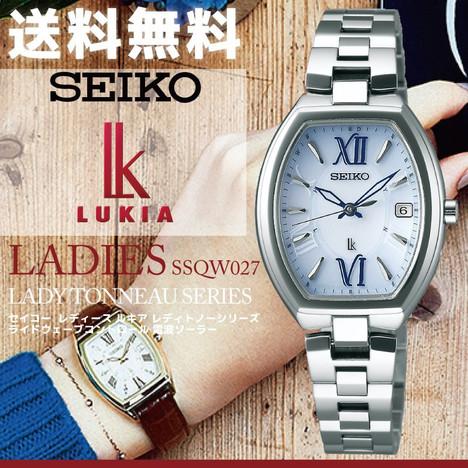 30%OFF ルキア LUKIA レディース 腕時計 ソーラー電波 セイコー SEIKO 正規品 日本製 SSQW027