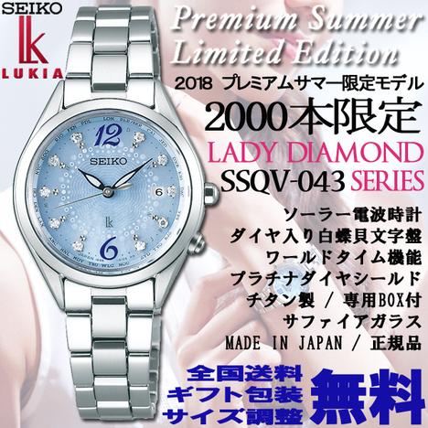 ルキア LUKIA 2018 プレミアム サマー2000本限定モデル セイコー SEIKO レディダイヤ 電波ソーラー チタン ダイヤ入り白蝶貝文字盤 日本製 SSQV043