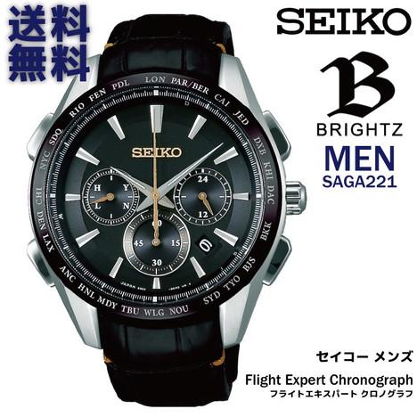 33%OFF ブライツ BRIGHTZ フライトエキスパート クロノグラフ 電波ソーラー 革バンド セイコー SEIKO 正規品 日本製 SAGA221