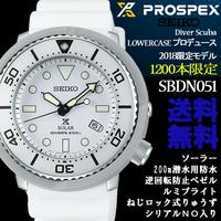 10%OFF プロスペックス PROSPEX セイコー SEIKO LOWERCASE 2018限定1200本 ソーラー ダイバースキューバ 200m潜水用防水 国内正規品 SBDN051