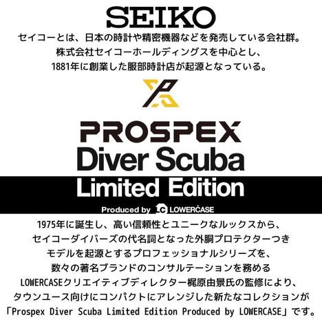 10%OFF プロスペックス PROSPEX セイコー SEIKO LOWERCASE 2018限定1200本 ソーラー ダイバースキューバ 200m潜水用防水 国内正規品 SBDN053