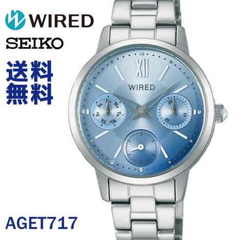 10%OFF ワイアード WIRED セイコー SEIKO 腕時計 ワイアードエフ ペアスタイル サマーリゾート限定モデル AGET717