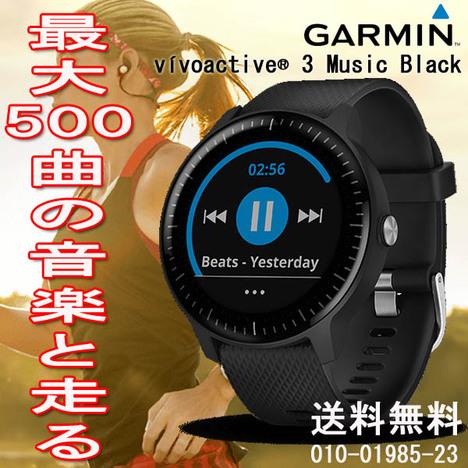 10%OFF ガーミン GARMIN GPSマルチスポーツスマートウォッチ vivoactive3 Music Black 音楽を保存 再生 ブラック 日本版正規品 010-01985-23