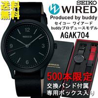 10%OFF ワイアード WIRED buddyプロデュースモデル マットブラック 限定500本 ナイロン替えバンド付属 専用BOX セイコー SEIKO 腕時計 AGAK704