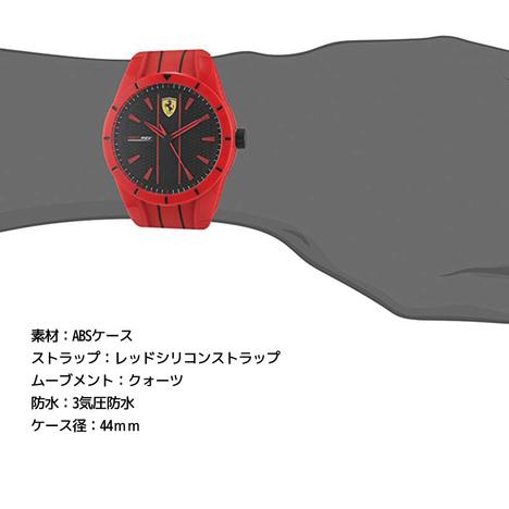 スクーデリア・フェラーリ SCUDERIA FERRARI 腕時計 フェラーリ REDREV レッドレブ Watch 0830496