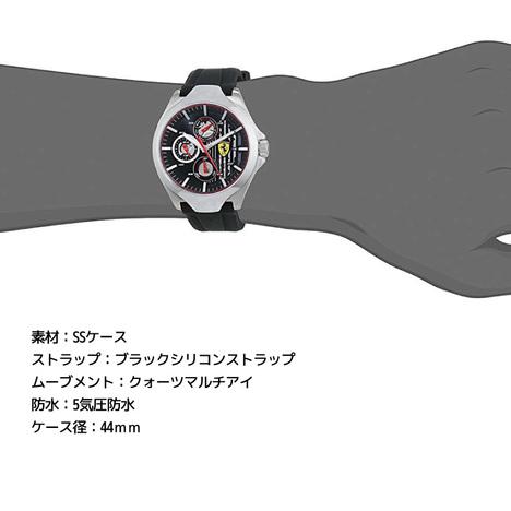 スクーデリア・フェラーリ SCUDERIA FERRARI 腕時計 フェラーリ Aero エアロ Watch 0830510