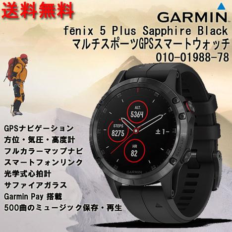10%OFF ガーミン Garmin GPS搭載マルチスポーツスマートウォッチ フルカラー地図ナビ フェニックス5プラス サファイア ブラック 心拍計測 日本版正規品 010-01988-78