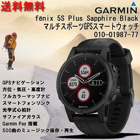 10%OFF ガーミン Garmin GPS搭載マルチスポーツスマートウォッチ フルカラー地図ナビ フェニックス5Sプラス サファイア ブラック 心拍計測 日本版正規品 010-01987-77