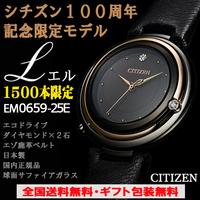CITIZEN L エル シチズン100周年記念 世界1500本限定 ダイヤ入 Arcly アークリーコレクション 腕時計 エコドライブ 正規品 EM0659-25E