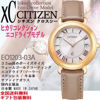 XC クロスシー hikariコレクション エコドライブモデル 33mmケース 牛革バンド ソーラー レディース 腕時計 シチズン CITIZEN 日本製 国内正規品 EO1203-03A