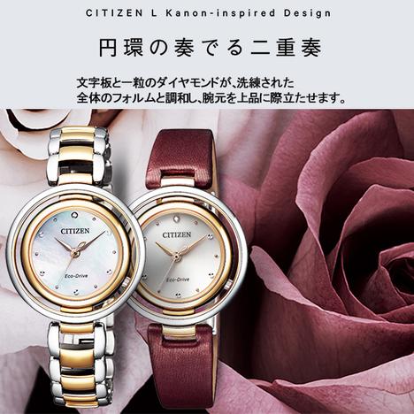 CITIZEN L シチズン エル ARCLY アークリーコレクション レッドブラウン 革ベルト 1ptダイヤ エコドライブ ソーラー腕時計 レディース 国内正規品 EM0669-21X