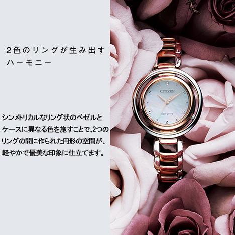 CITIZEN L シチズン エル ARCLY アークリーコレクション 白蝶貝 ワンポイントダイヤ文字盤 エコドライブ ソーラー腕時計 レディース 国内正規品 EM0666-97D