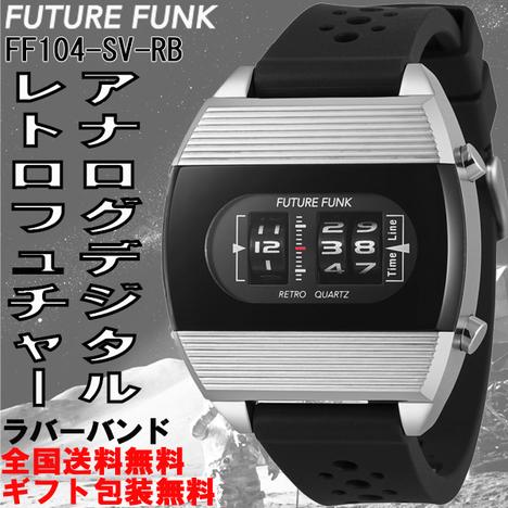 FUTURE FUNK フューチャーファンク アナログデジタルウォッチ ローラー式 シルバー ラバーバンド クオーツ メンズ 腕時計 正規品 FF104-SV-RB