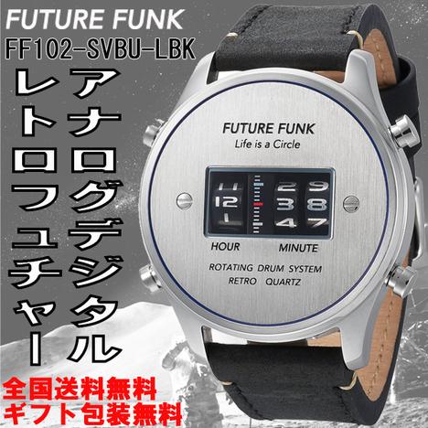 FUTURE FUNK フューチャーファンク アナログデジタルウォッチ ローラー式 シルバー×牛革 クオーツ メンズ 腕時計 正規品 FF102-SVBU-LBK