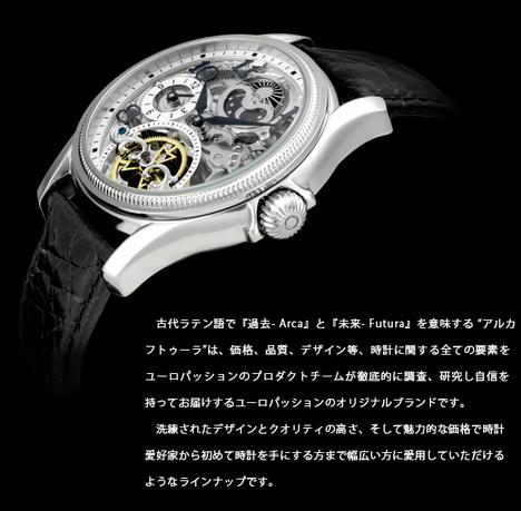 アルカフトゥーラ ARCAFUTURA 懐中時計 Pocket Watch ポケットウォッチ 51mm 機械式 手巻 チェーン付 メカニカル 国内正規品1年保証 9483CPSK