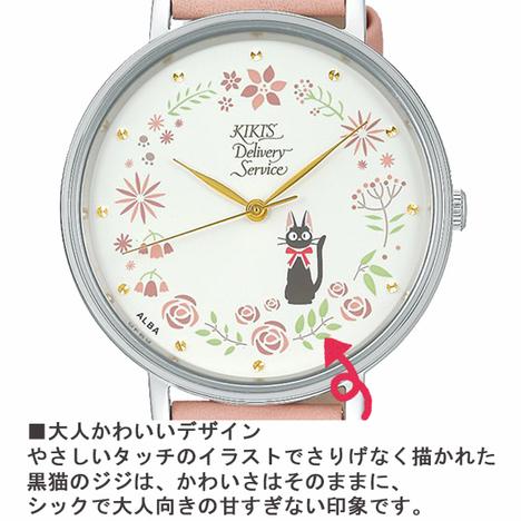 アルバ ALBA スタジオジブリ コラボ 魔女の宅急便 ジジ レディース 腕時計 ウォッチ 大人女子 セイコー SEIKO 正規品 ACCK419