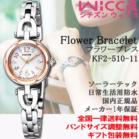 ウィッカ Wicca フラワーブレス ソーラー シルバー×ゴールド コンビ レディース ウォッチ 女性用 腕時計 シチズン CITIZEN 正規品 KF2-510-11