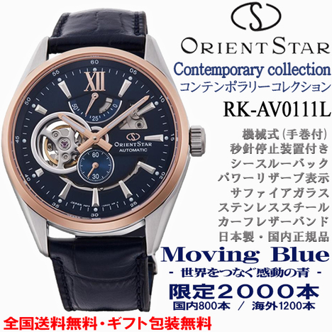 オリエントスター ORIENT STAR コンテンポラリーコレクション Moving Blue 国内限定800本モデル 腕時計 メンズ 機械式自動巻 セミスケルトン 正規品 RK-AV0111L