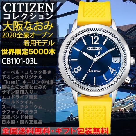 シチズン コレクション 大阪なおみ 2020全豪オープン着用モデル 世界限定5000本 ソーラー電波 腕時計 CITIZEN シチズン 国内正規品 CB1101-03L