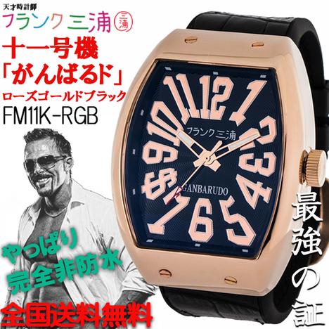 フランク三浦 10周年記念最高級セレブモデル 十一号機 頑張るド 自社ムーブメント搭載 油圧プレスギョウシェダイアル ローズゴールドブラック 腕時計 FM11K-RGB