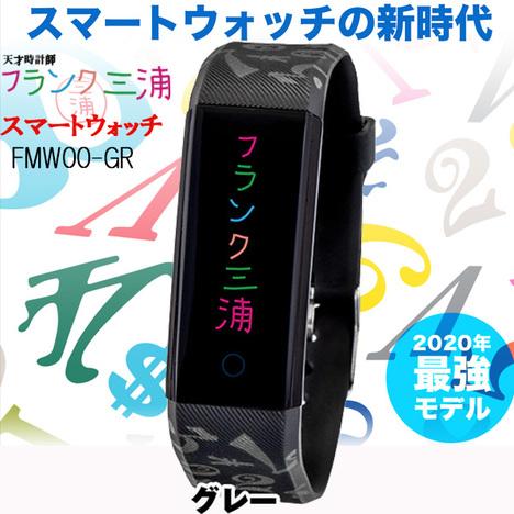 フランク三浦 スマートウォッチ グレー 替えベルト付 活動量計 ウェアラブル LINE対応 防水 iPhone android 対応 2020年最新版 正規品 FMW00-GR
