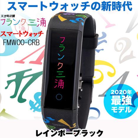フランク三浦 スマートウォッチ レインボーブラック 替えベルト付 活動量計 ウェアラブル LINE対応 防水 iPhone android 対応 2020年最新版 正規品 FMW00-CRB