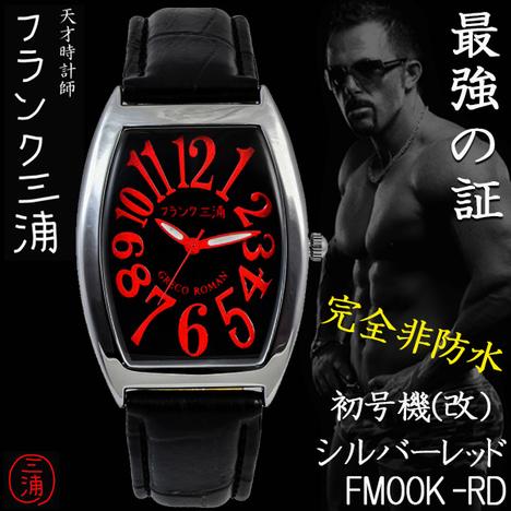 フランク三浦 腕時計 零号機 改 シルバーレッド まさかの復活 美しき革命という異名を持つ伝説のモデル 完全非防水 FM00K-RD