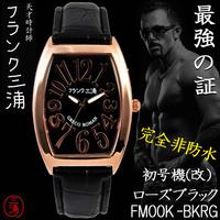 フランク三浦 腕時計 零号機 改 ローズブラック まさかの復活 美しき革命という異名を持つ伝説のモデル 完全非防水 FM00K-BKRG