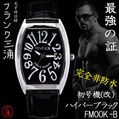 フランク三浦 腕時計 零号機 改 ハイパーブラック まさかの復活 美しき革命という異名を持つ伝説のモデル 完全非防水 FM00K-B