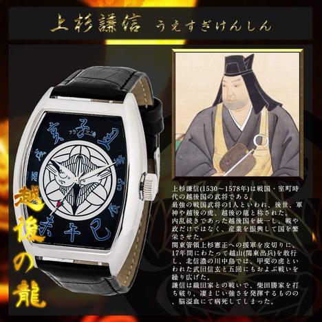 フランク三浦 戦国武将モデル 上杉謙信 六号機(改) 完全非防水 腕時計 FM06K-UESUGI