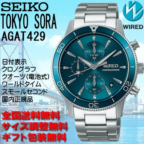 ワイアード WIRED TOKYO SORA トウキョウ ソラ クロノグラフ 日付 ワールドタイム クオーツ 腕時計 セイコー SEIKO 正規品 AGAT429