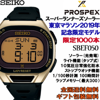 プロスペックス PROSPEX スーパーランナーズ 東京マラソン2019年記念限定モデル 数量限定1000本 ソーラー セイコー SEIKO 国内正規品 SBEF050