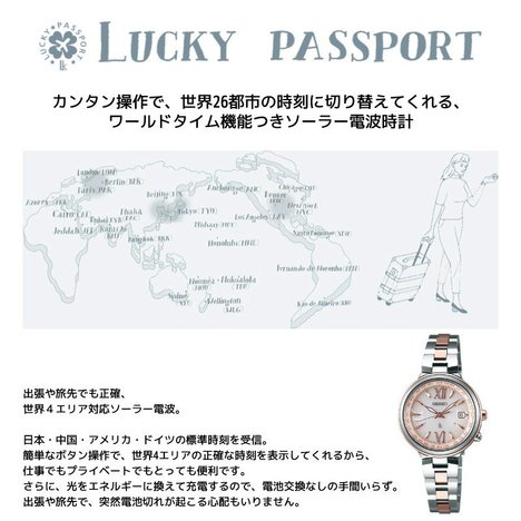 ルキア LUKIA セイコー SEIKO ラッキーパスポート 電波ソーラー 日本製 SSVV020