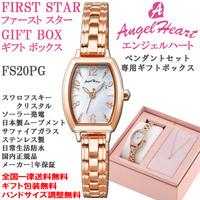 エンジェルハート Angel Heart ファーストスター ギフトボックス ソーラー ネックレスセット スワロフスキークリスタル 腕時計 正規品 FS20PG