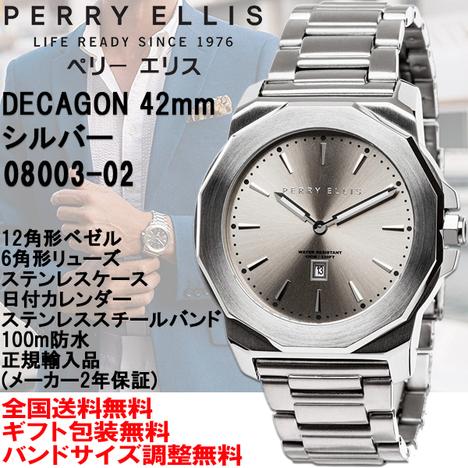 ペリーエリス PERRY ELLIS デカゴン DECAGON 42mm シルバー ステンレススチールバンド メンズ 腕時計 アメリカ 正規輸入品メーカー2年保証 08003-02