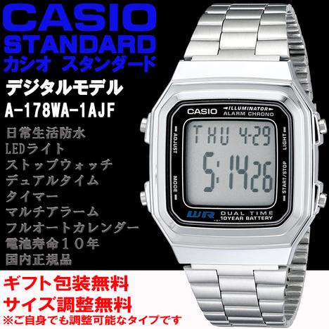カシオスタンダード  デジタル ウォッチ チプカシ タイマー アラーム 腕時計 カシオ CASIO 国内正規品 A-178WA-1AJF