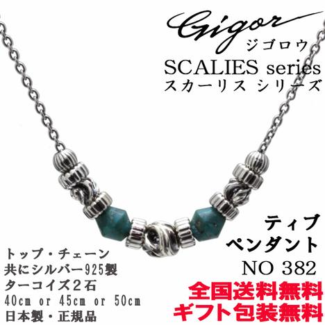 ジゴロウ GIGOR スカーリスシリーズ ティブペンダント ネックレス ターコイズ シルバー アクセサリー メンズ ギフト プレゼント NO382