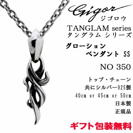 ジゴロウ GIGOR タングラムシリーズ グローションペンダントSS ネックレス シルバー アクセサリー メンズ ギフト プレゼント NO350