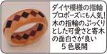 寄木の指輪ダイヤ